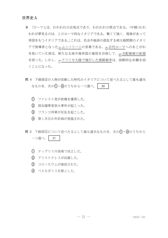 2019年 平成31年,令和元年 世界史A 大学入試センター試験過去問解答