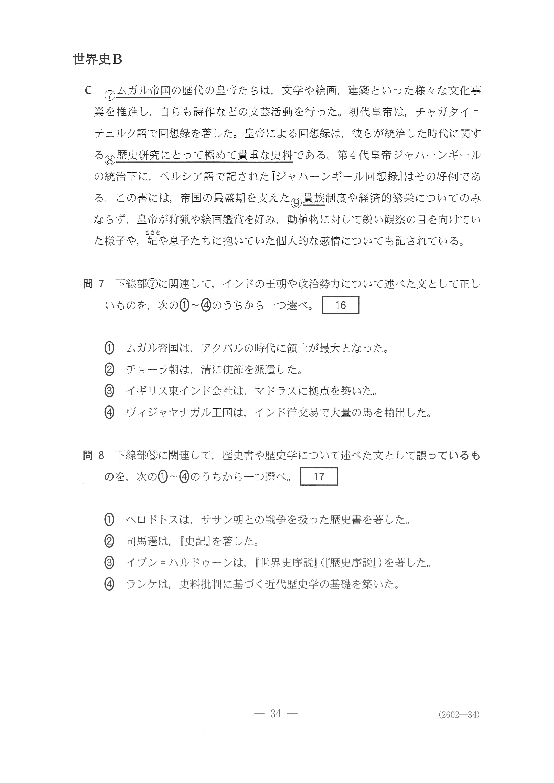 2019年 平成31年,令和元年 世界史B 大学入試センター試験過去問解答