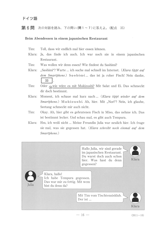 2019年 平成31年,令和元年 外国語 ドイツ語 大学入試センター試験過去問