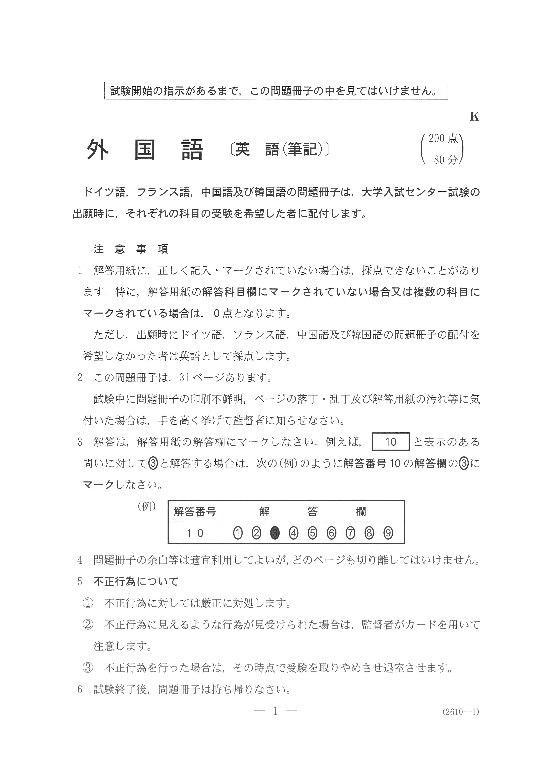 2019年 平成31年,令和元年 外国語|英語(筆記) 大学入試センター試験過去問