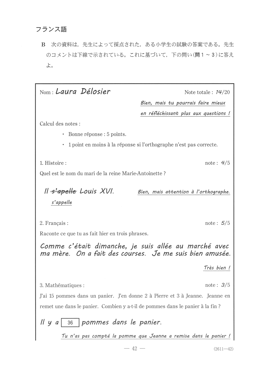 2019年 平成31年,令和元年 外国語 フランス語 大学入試センター試験過去問