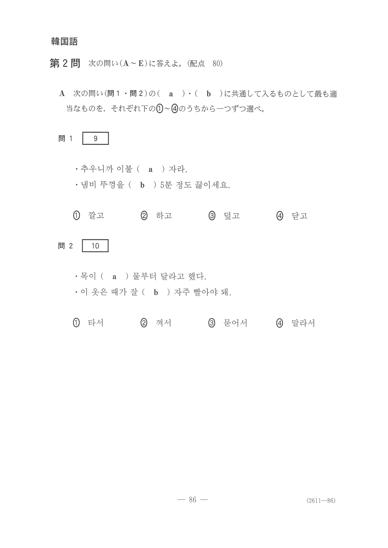 2019年 平成31年,令和元年 外国語 韓国語 大学入試センター試験過去問