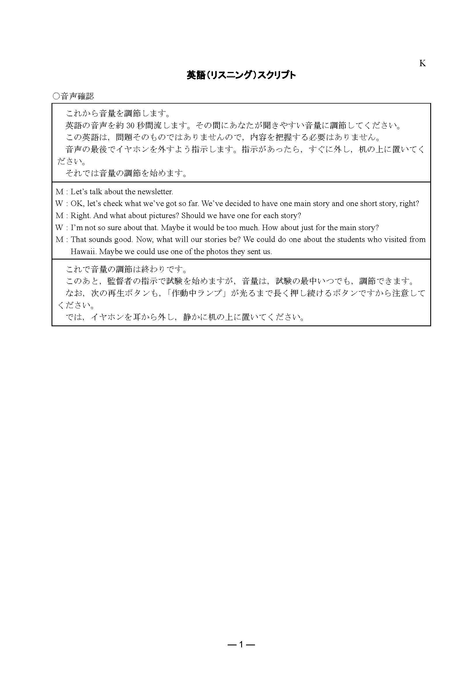2019年 平成31年,令和元年 外国語 英語_リスニング 大学入試センター試験過去問