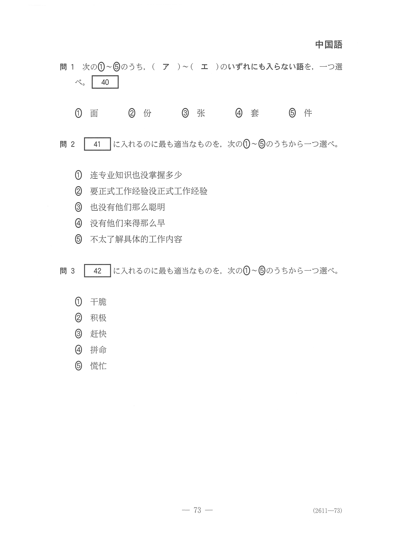 2019年 平成31年,令和元年 外国語 中国語 大学入試センター試験過去問