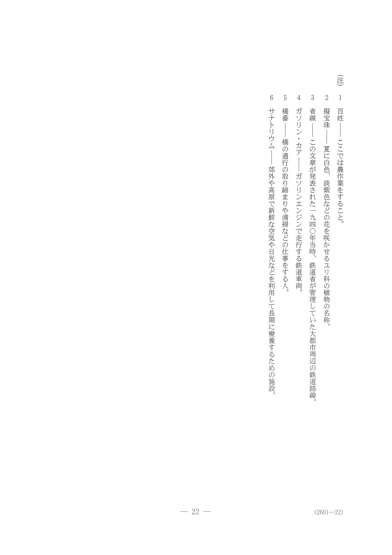 2019年 平成31年,令和元年 国語 大学入試センター試験過去問