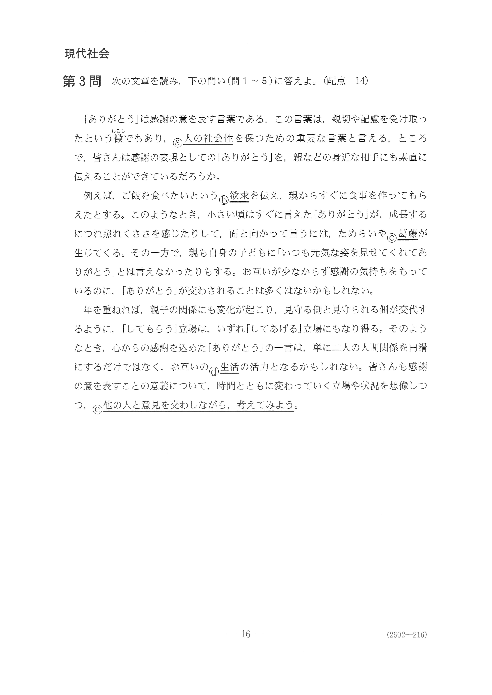 2019年 平成31年,令和元年 現代社会 大学入試センター試験過去問
