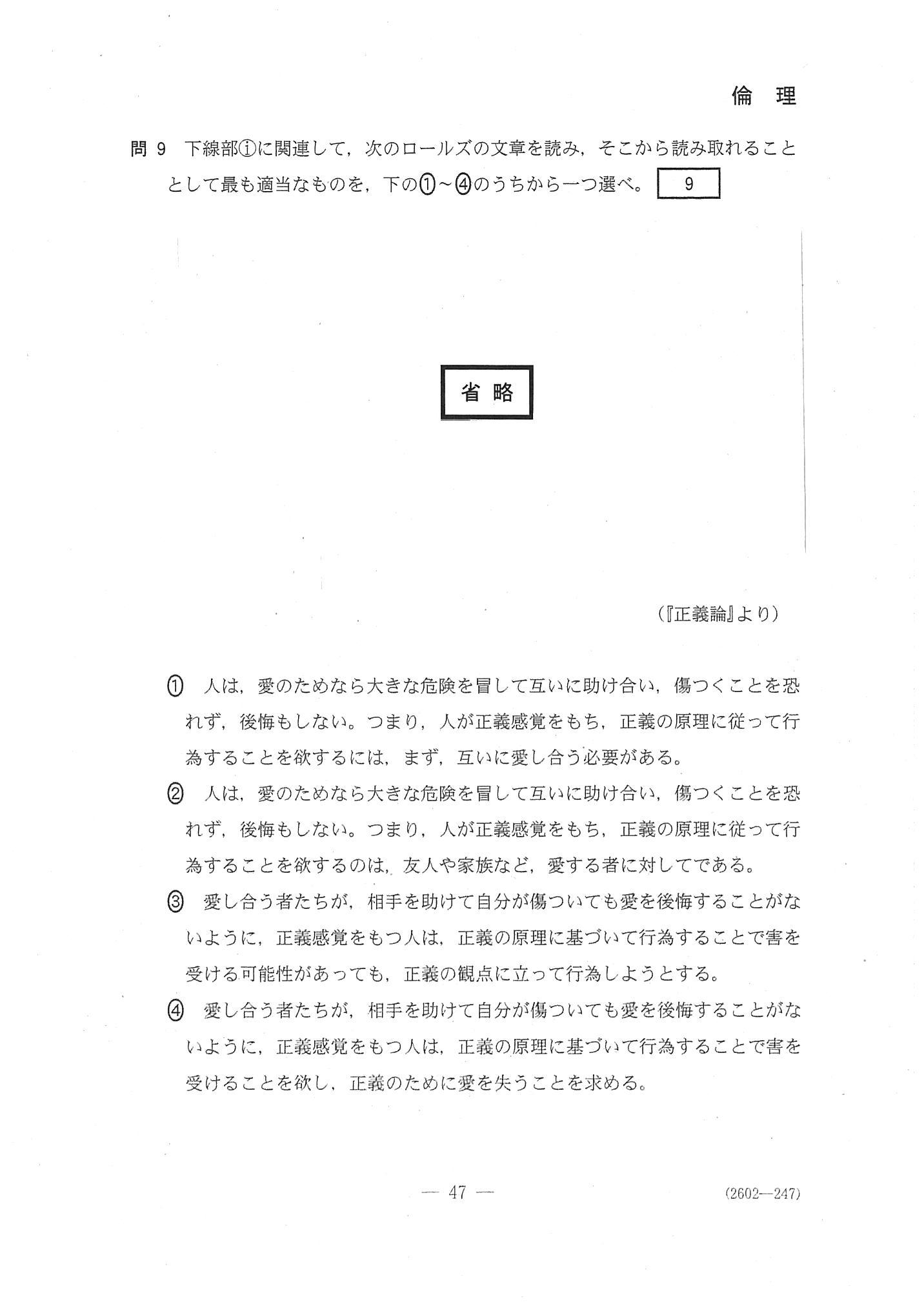 2019年 平成31年,令和元年 倫理 大学入試センター試験過去問