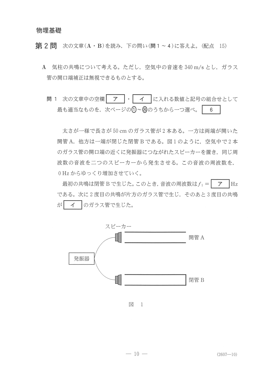2019年 平成31年,令和元年 理科Ⅰ|物理基礎 大学入試センター試験過去問