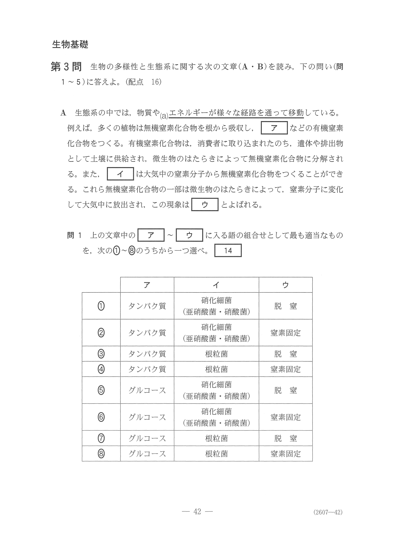 2019年 平成31年,令和元年 理科Ⅰ|生物基礎 大学入試センター試験過去問