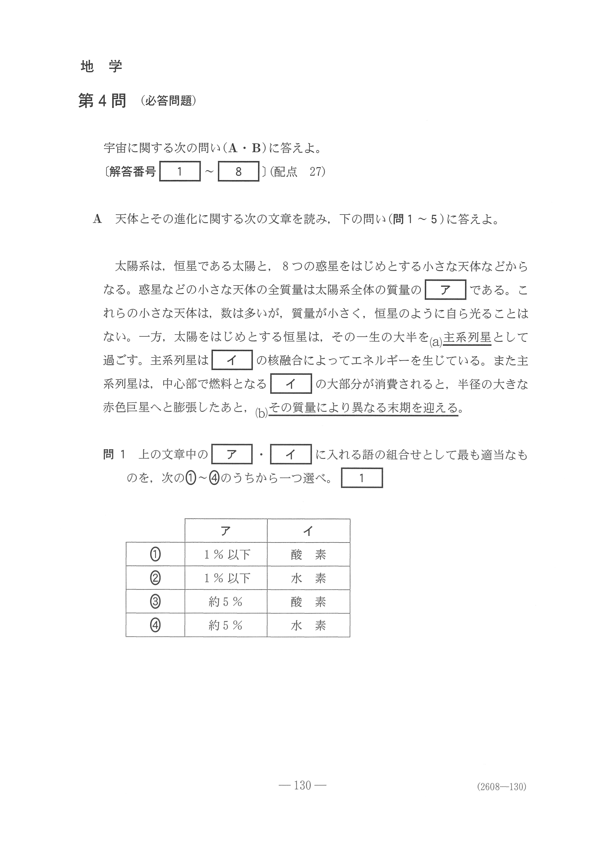 2019年 平成31年,令和元年 理科Ⅱ|地学基礎 大学入試センター試験過去問