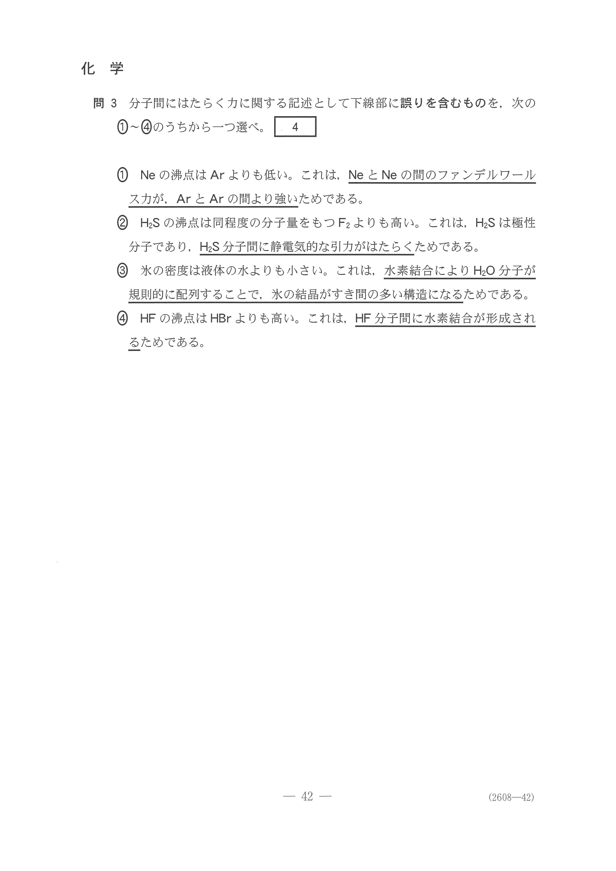 2019年 平成31年,令和元年 理科Ⅱ|化学 大学入試センター試験過去問