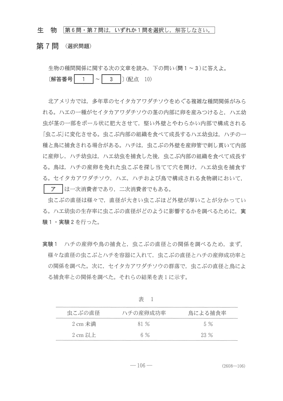 2019年 平成31年,令和元年 理科Ⅱ|生物基礎 大学入試センター試験過去問