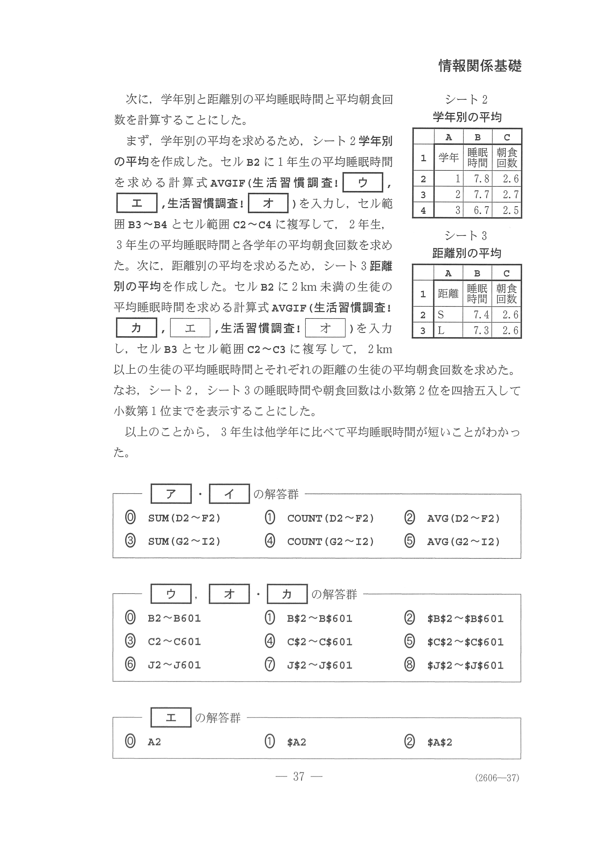 2019年 平成31年,令和元年 数学_別冊 情報関係基礎 大学入試センター試験過去問