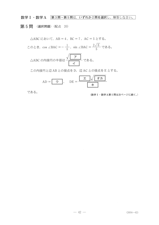2019年 平成31年,令和元年 数学Ⅰ・数学A 大学入試センター試験過去問