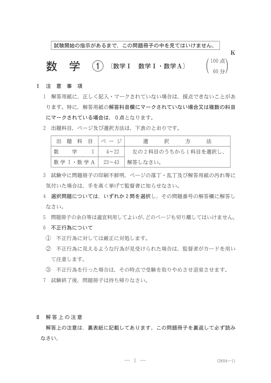 2019年 平成31年,令和元年 数学Ⅰ 大学入試センター試験過去問