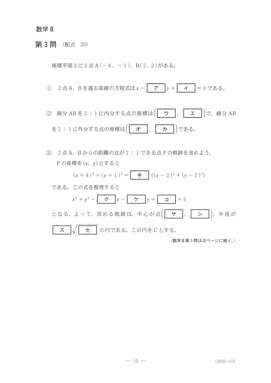2019年 平成31年,令和元年 数学Ⅱ 大学入試センター試験過去問