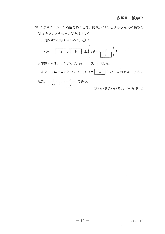 2019年 平成31年,令和元年 数学Ⅱ・数学B 大学入試センター試験過去問