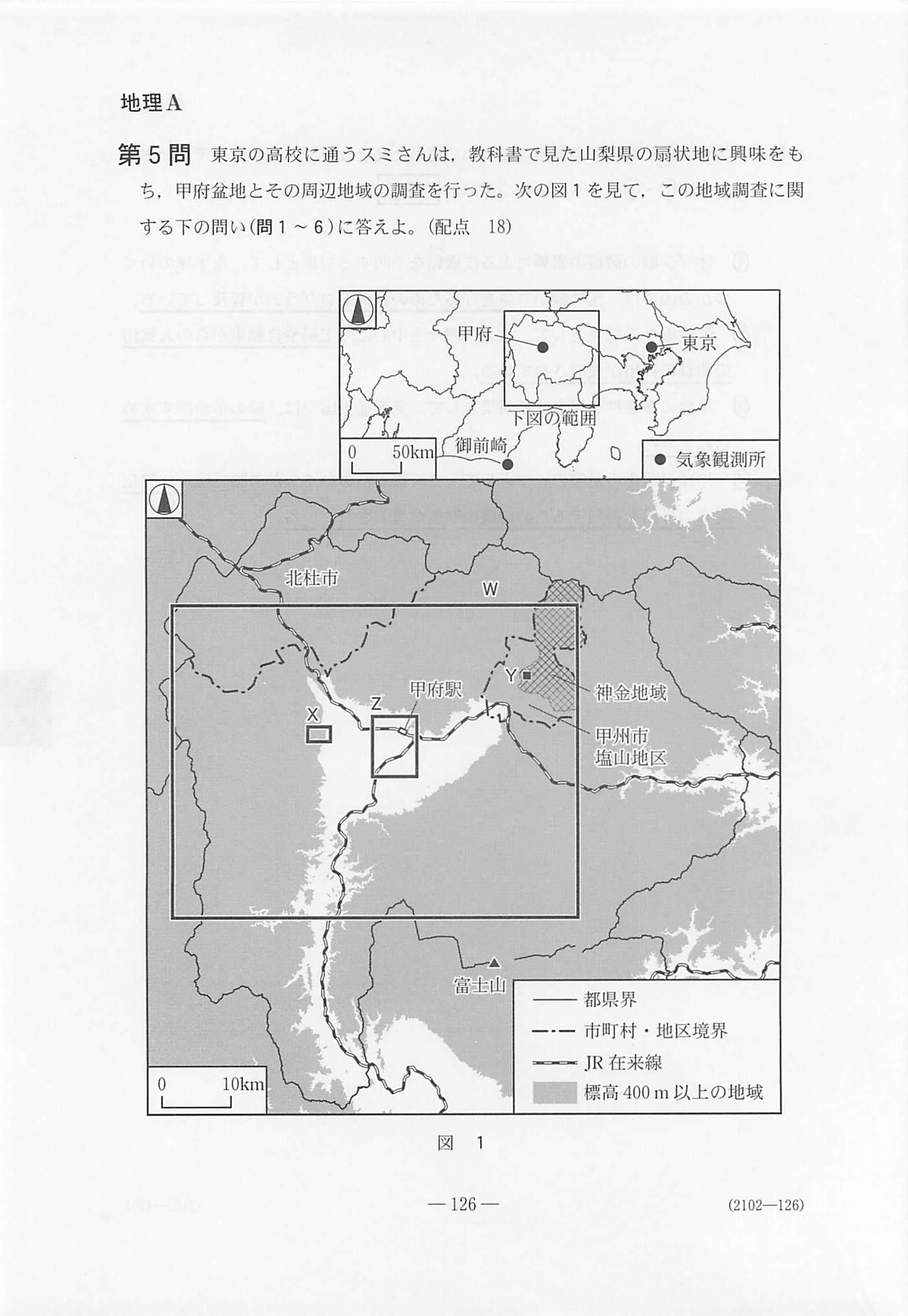 地理A 地理歴史|2020年 令和2年 センター試験過去問題