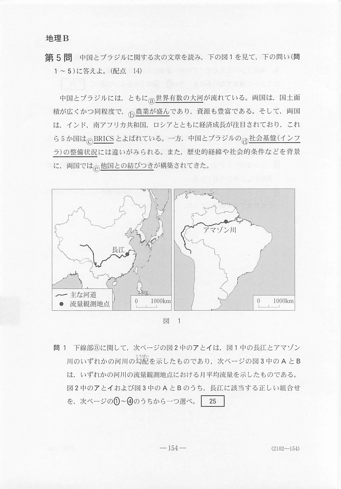 地理B 地理歴史|2020年 令和2年 センター試験過去問題