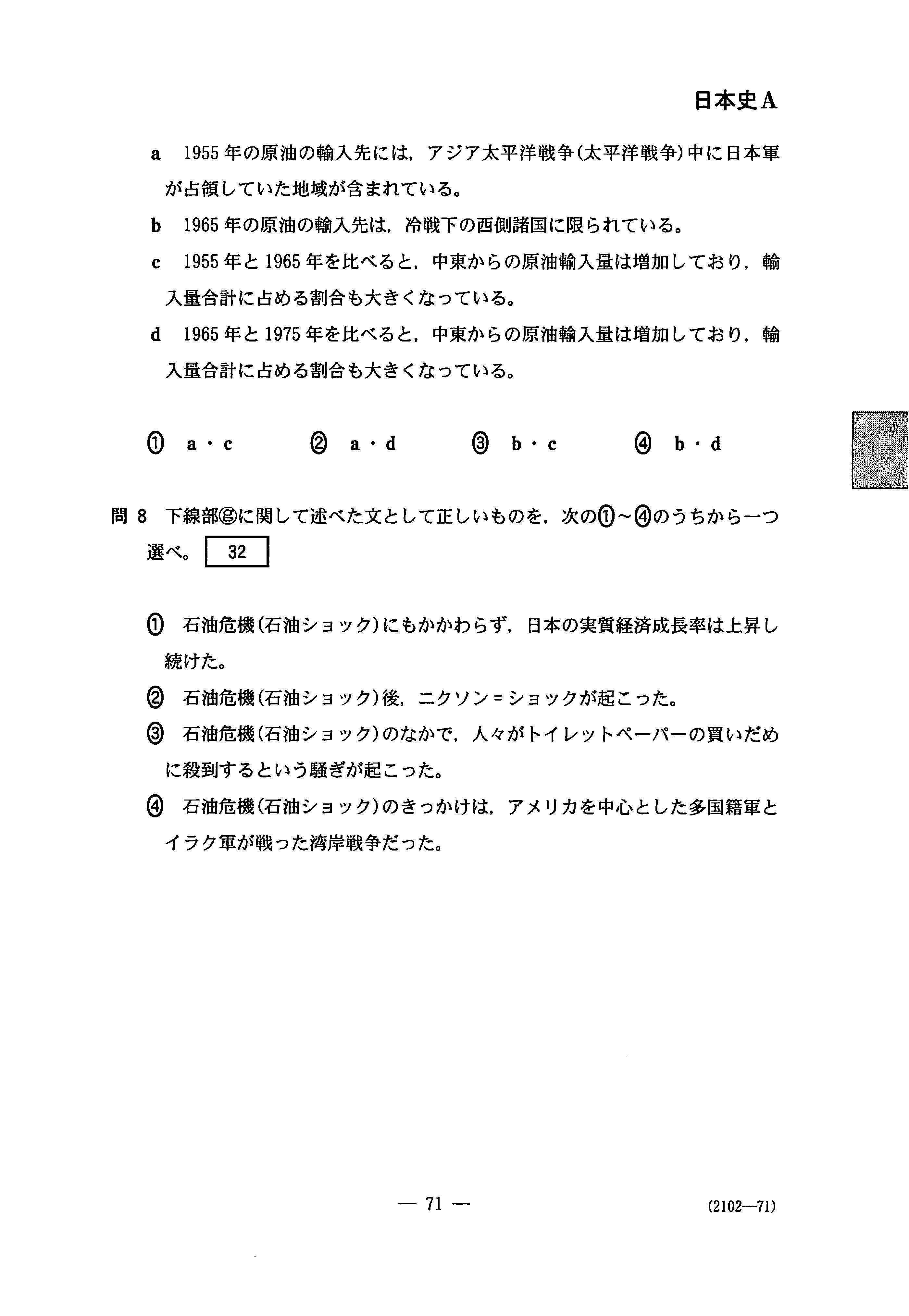 日本史A 地理歴史|2020年 令和2年 センター試験過去問題