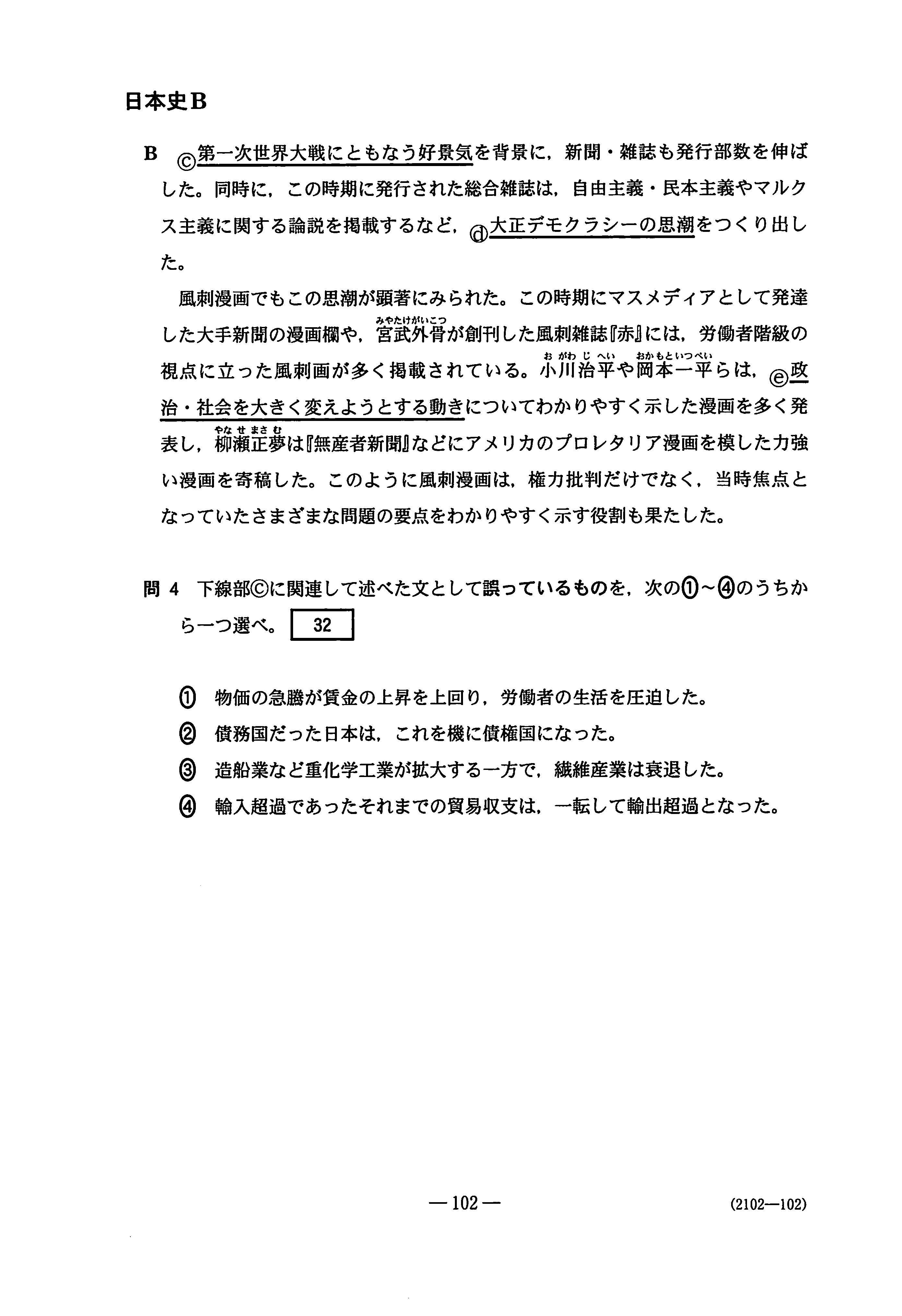 日本史B 地理歴史|2020年 令和2年 センター試験過去問題