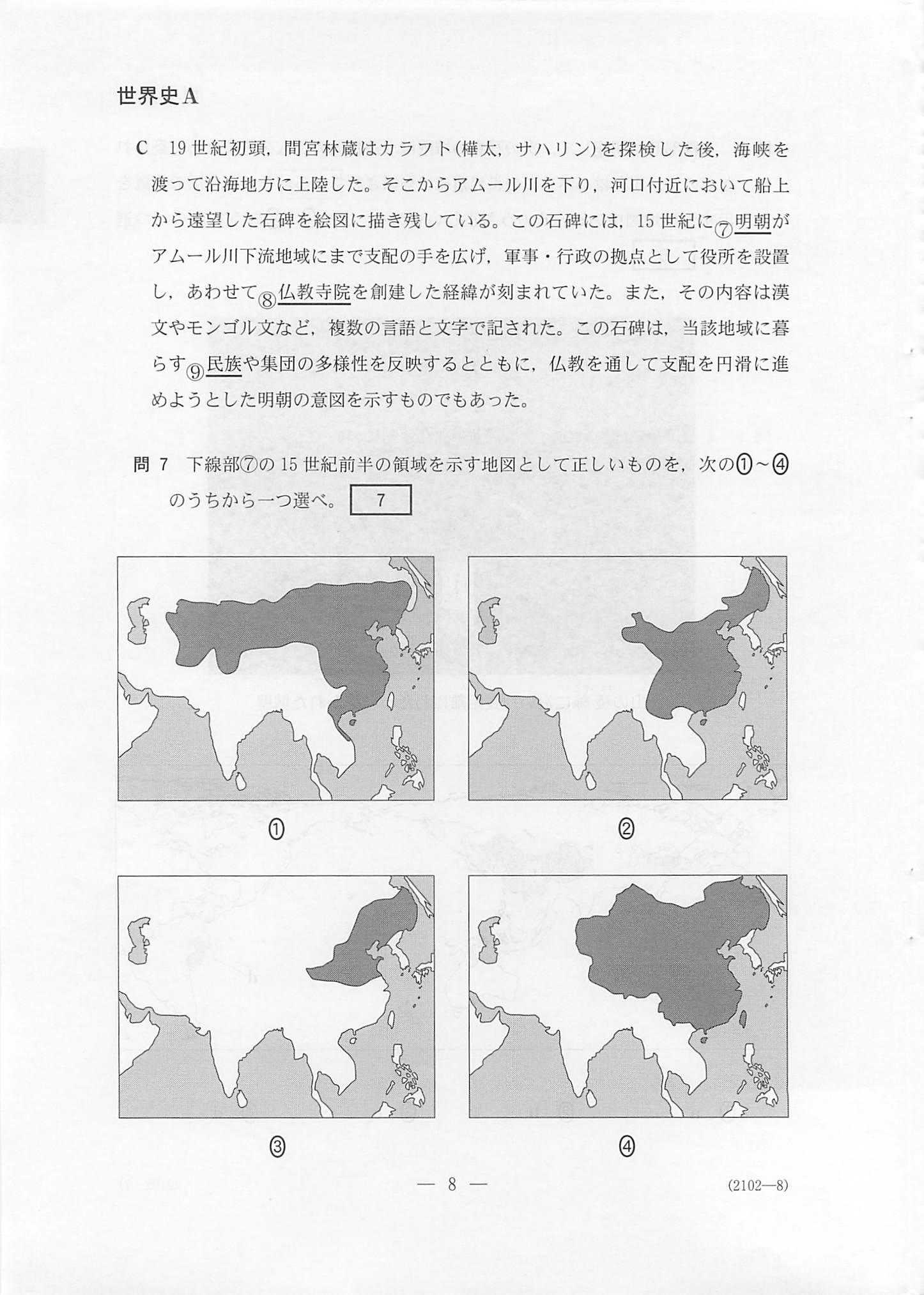世界史A 地理歴史|2020年 令和2年 センター試験過去問題