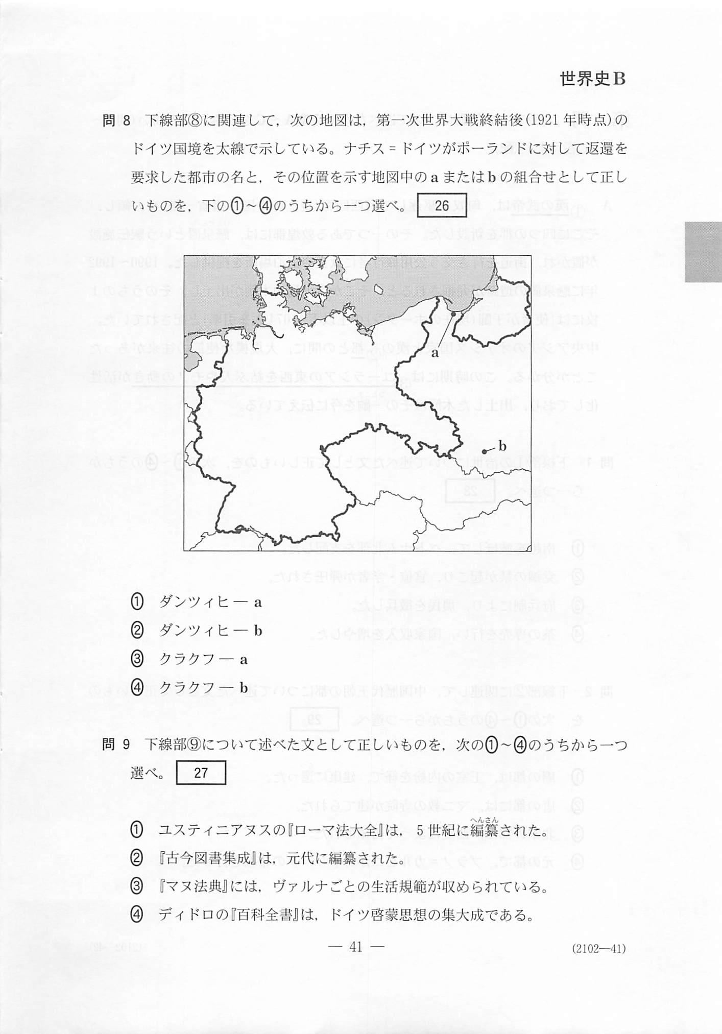 世界史B 地理歴史|2020年 令和2年 センター試験過去問題