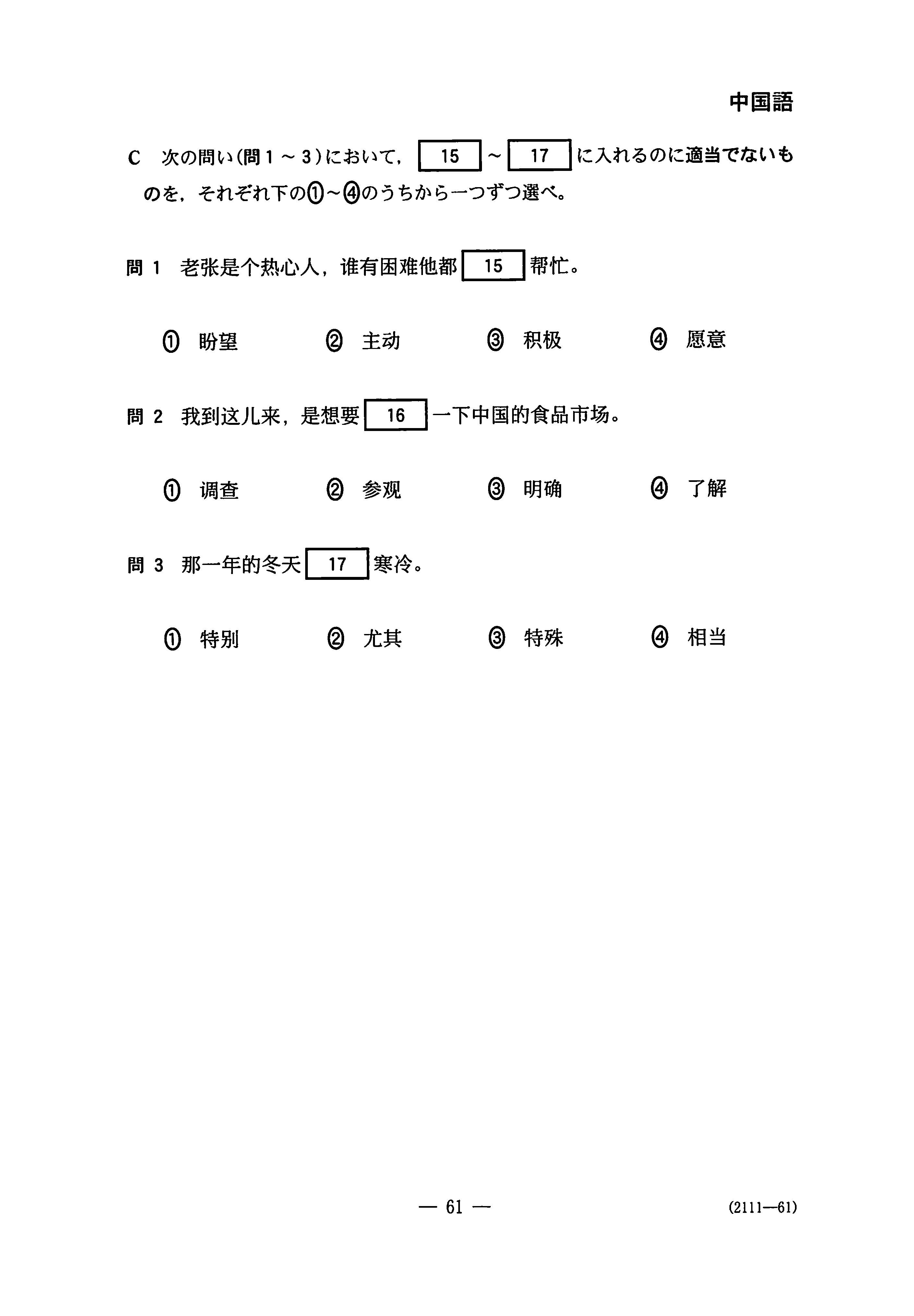 中国語 外国語|2020年 令和2年 センター試験過去問題