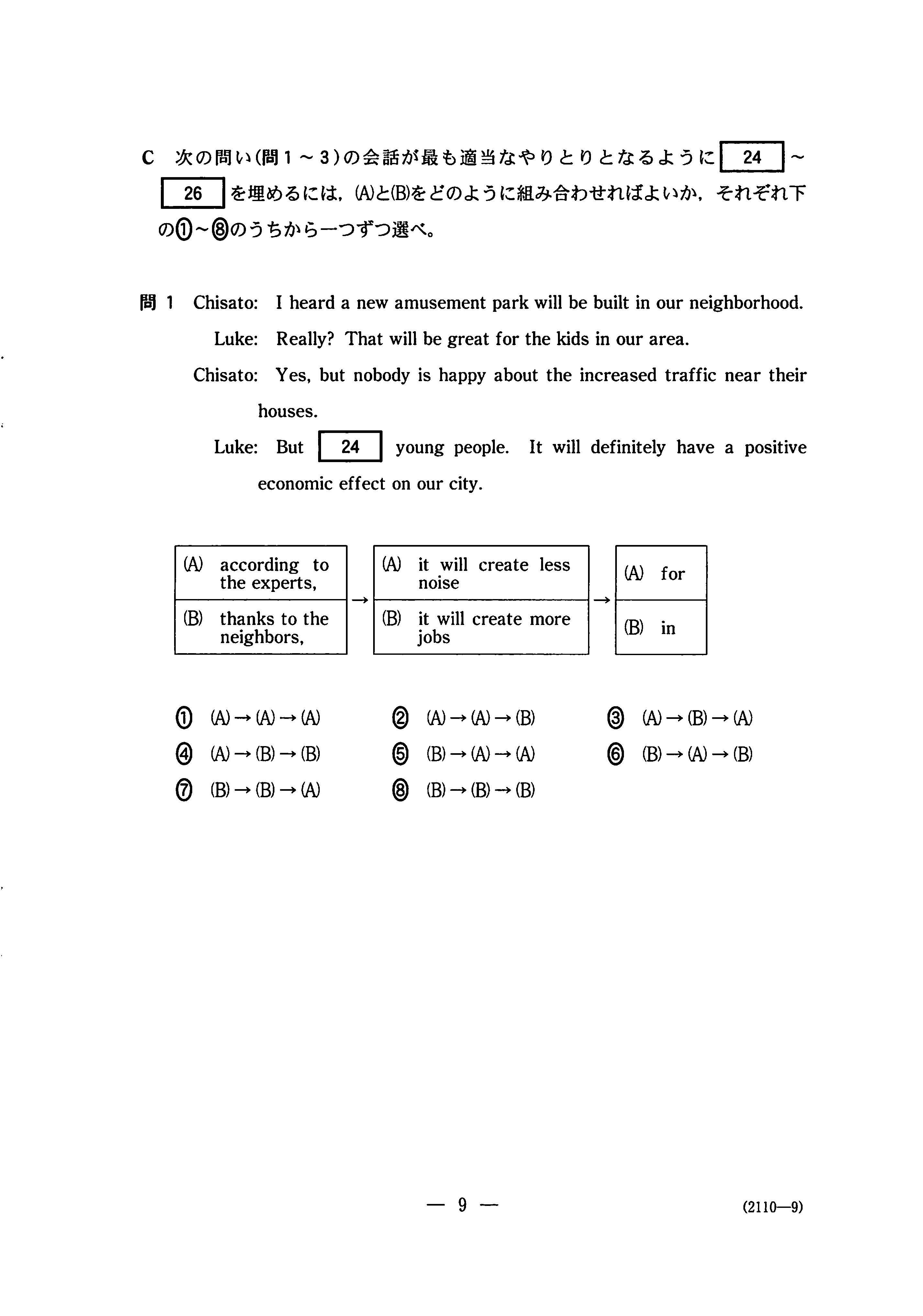 英語(筆記) 外国語|2020年 令和2年 センター試験過去問題