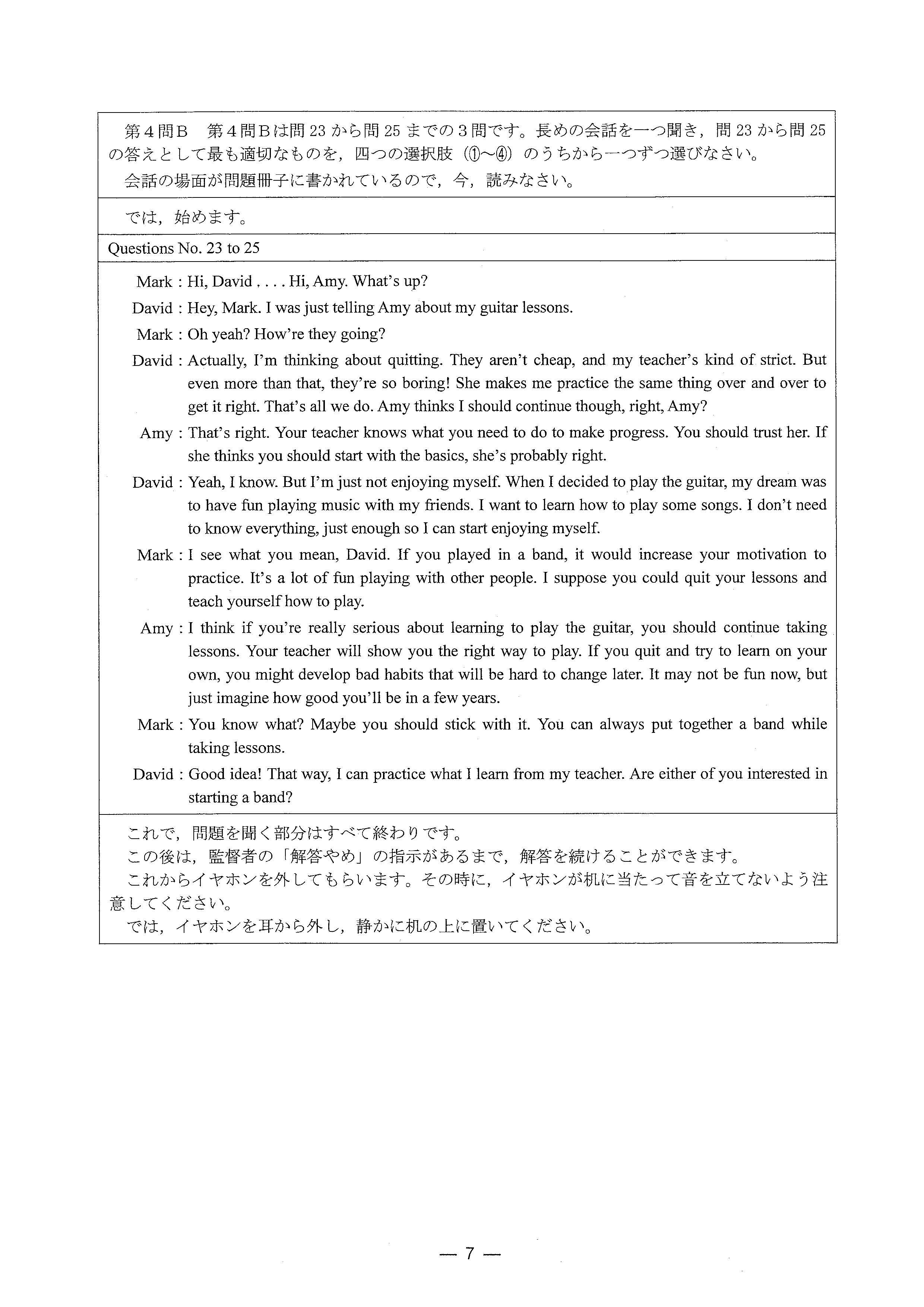 英語(リスニング) 外国語|2020年 令和2年 センター試験過去問題