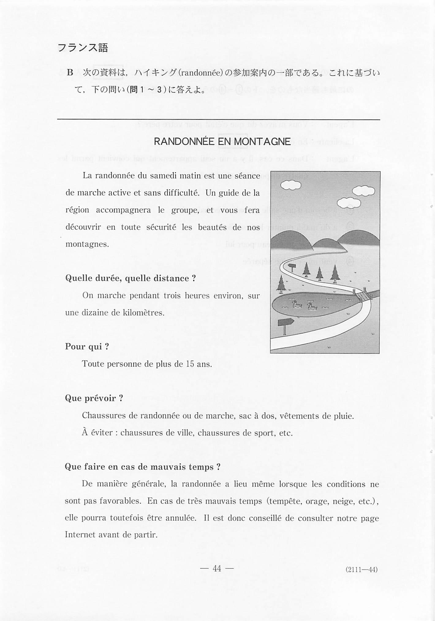 フランス語 外国語|2020年 令和2年 センター試験過去問題
