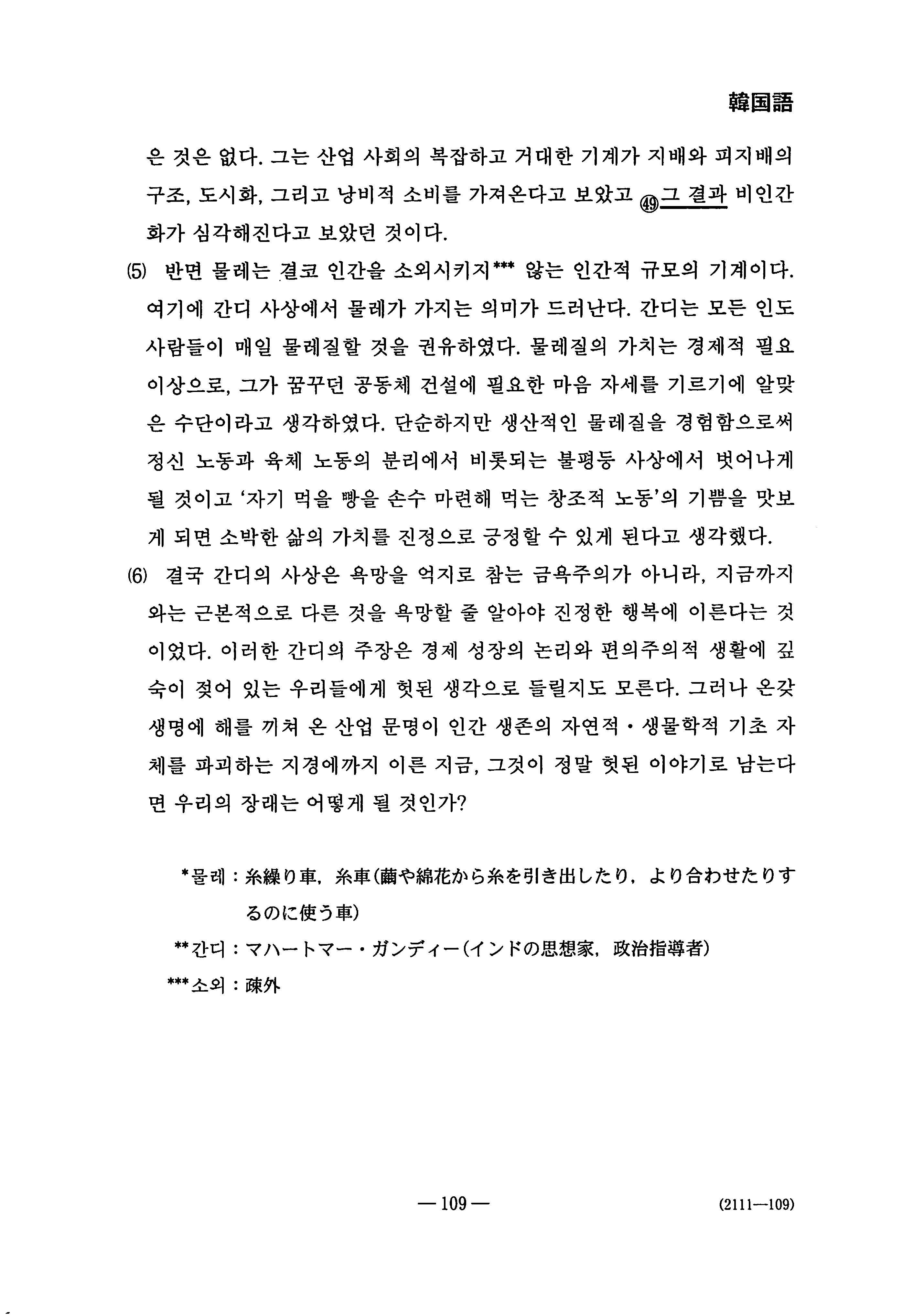 韓国語 外国語|2020年 令和2年 センター試験過去問題