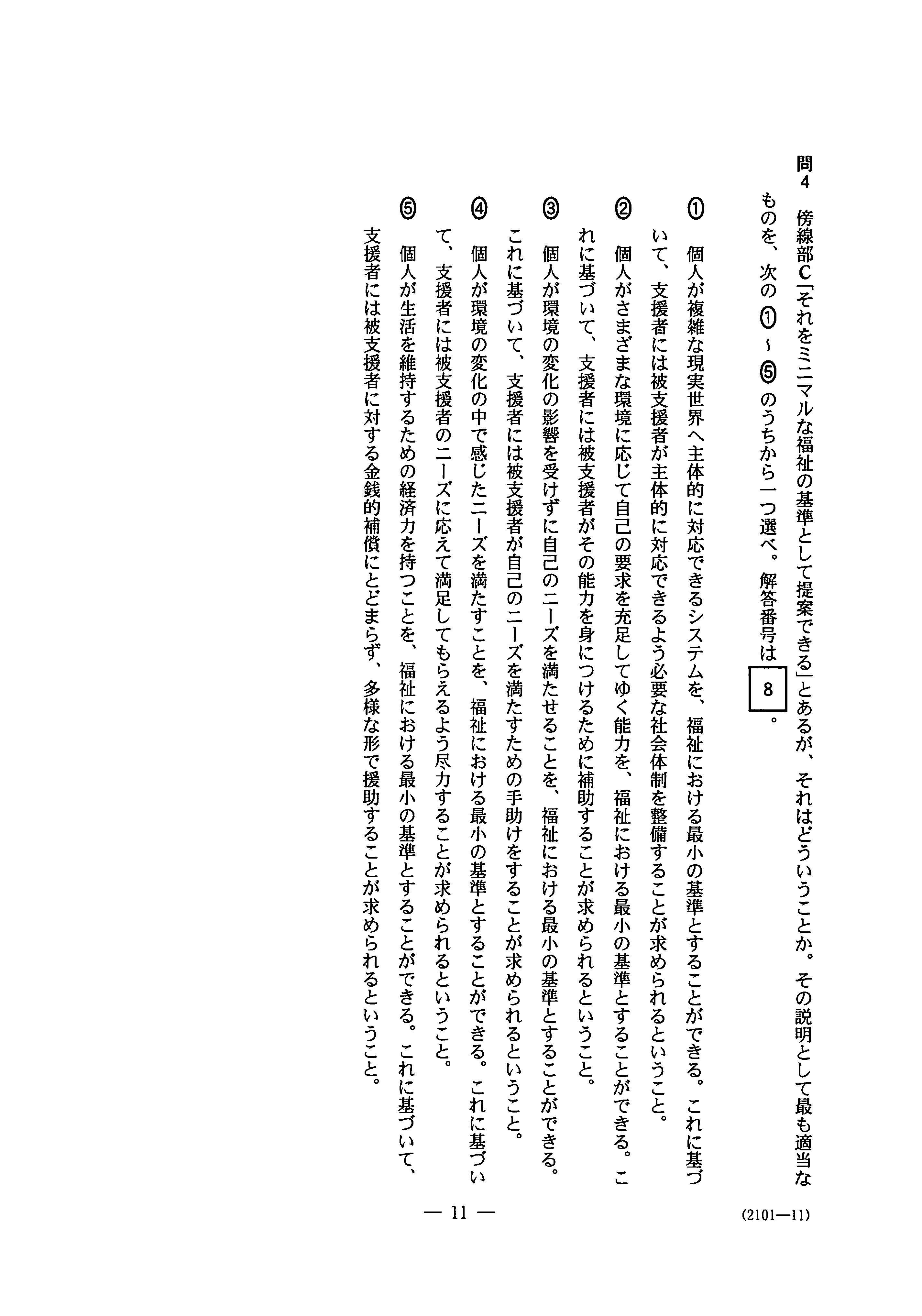 2020年 令和2年 国語 センター試験過去問題or解答