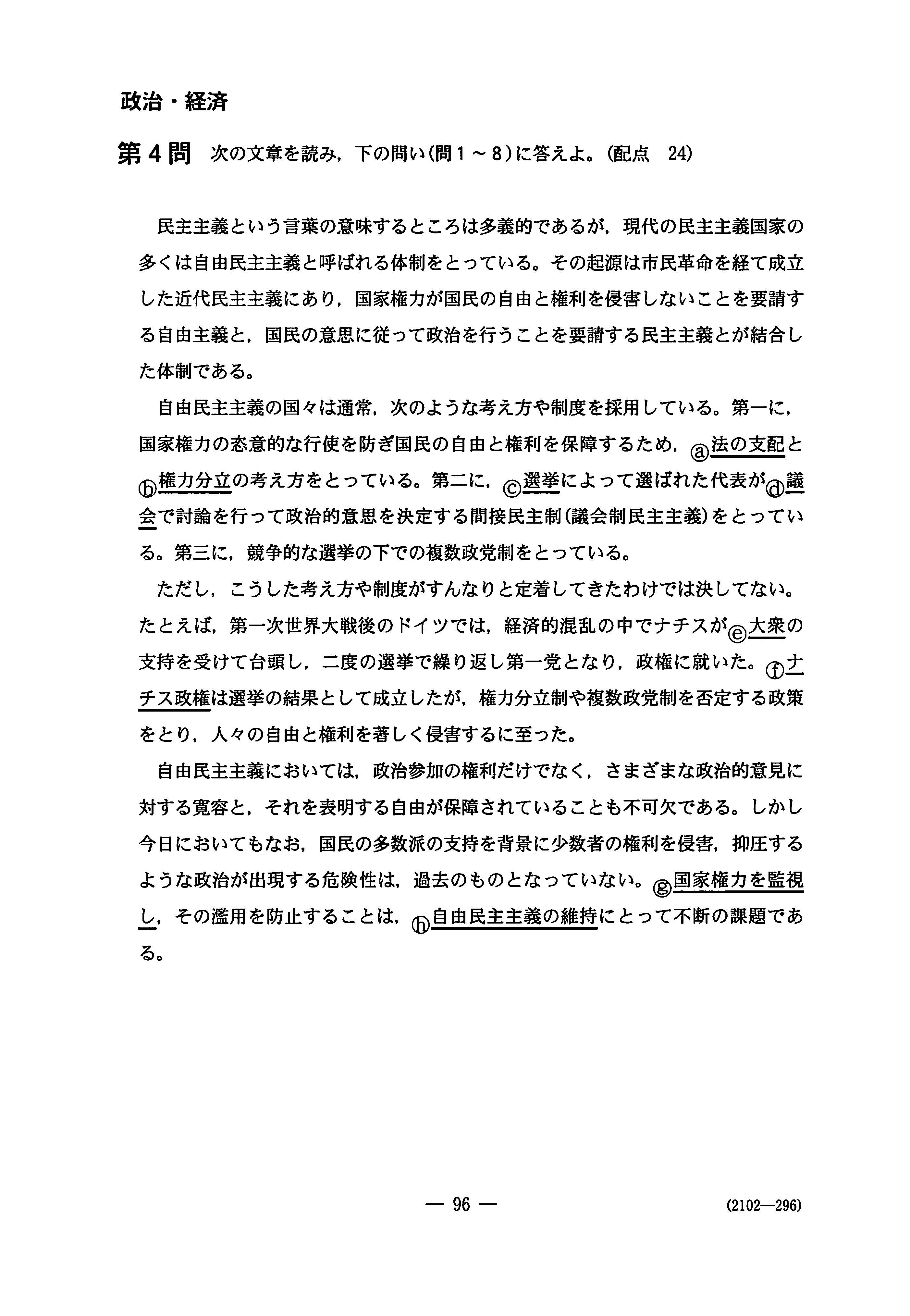 政治・経済 公民 2020年 令和2年 センター試験過去問題