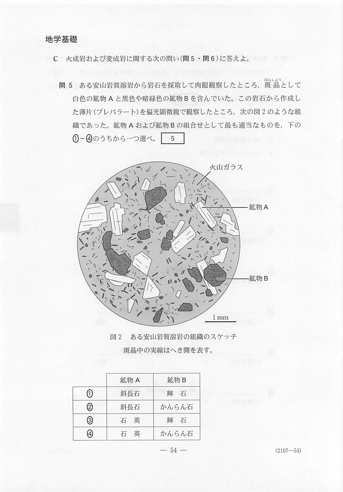 地学基礎 理科Ⅰ|2020年 令和2年 センター試験過去問題