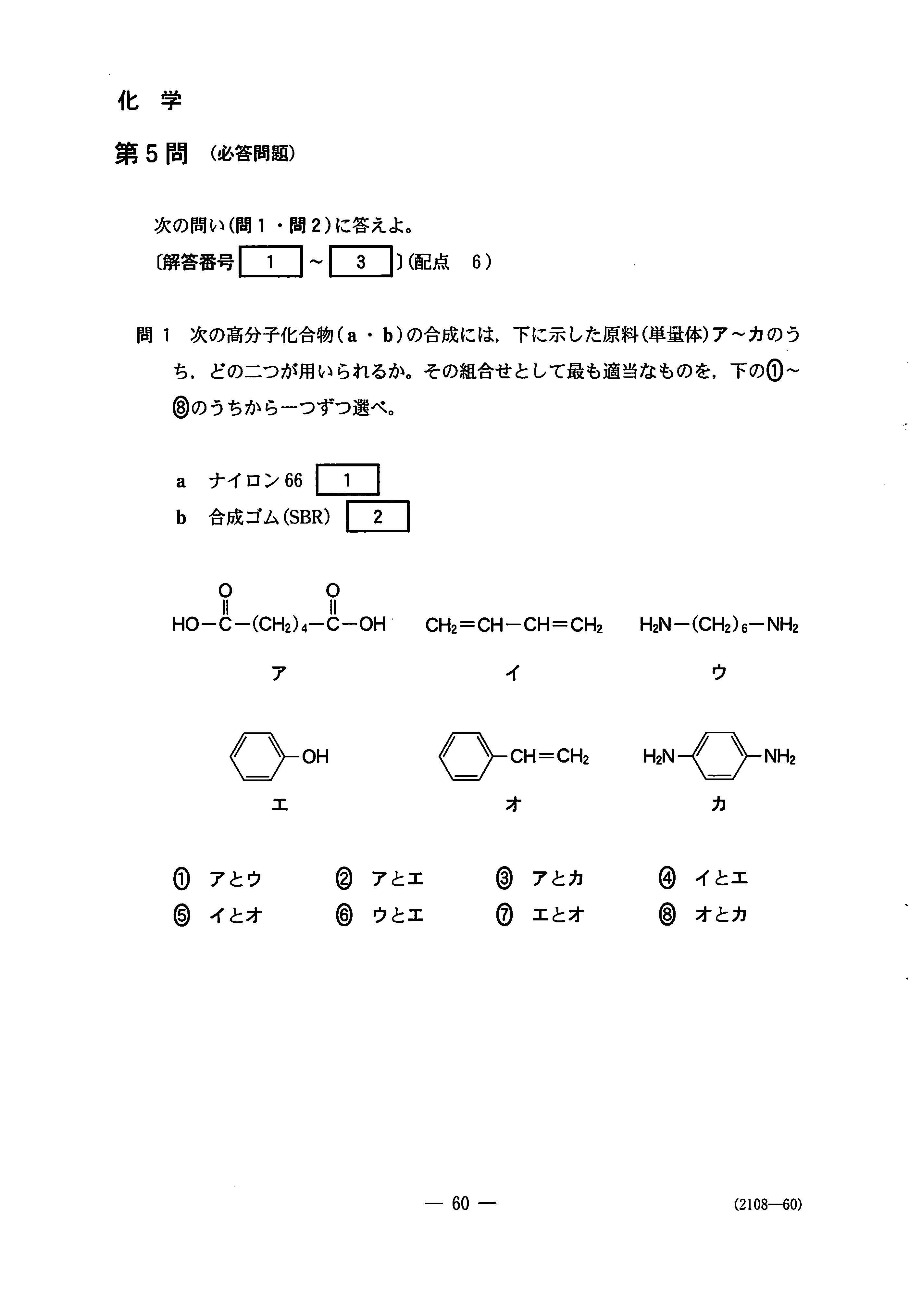 化学 理科Ⅱ 2020年 令和2年 センター試験過去問題or解答