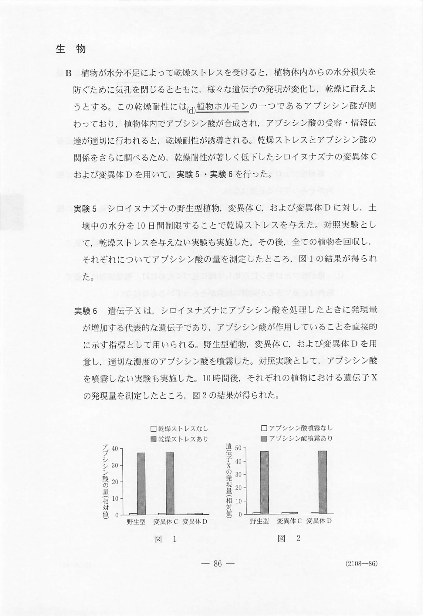 生物 理科Ⅱ 2020年 令和2年 センター試験過去問題