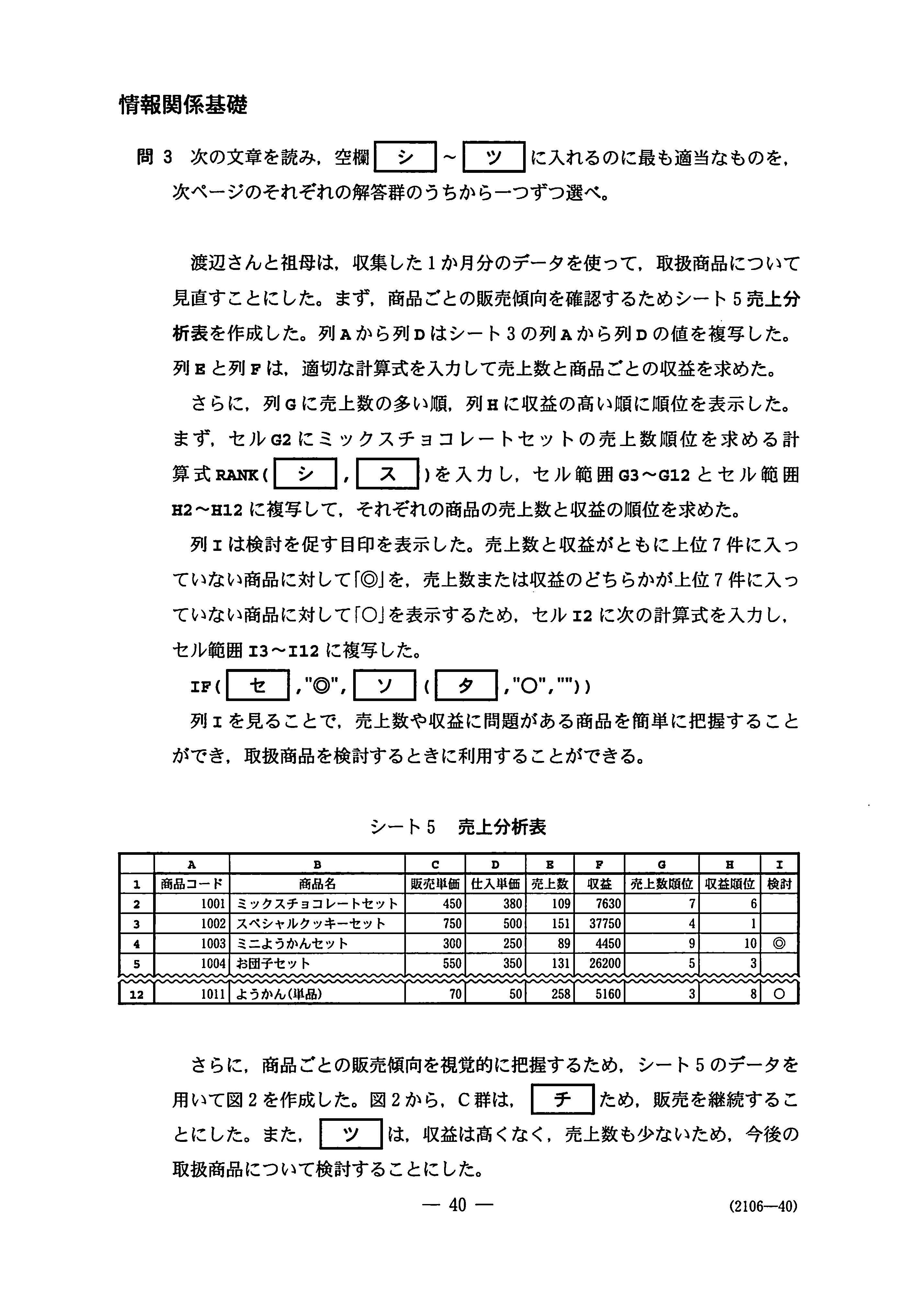 情報関係基礎 数学|2020年 令和2年 センター試験過去問題