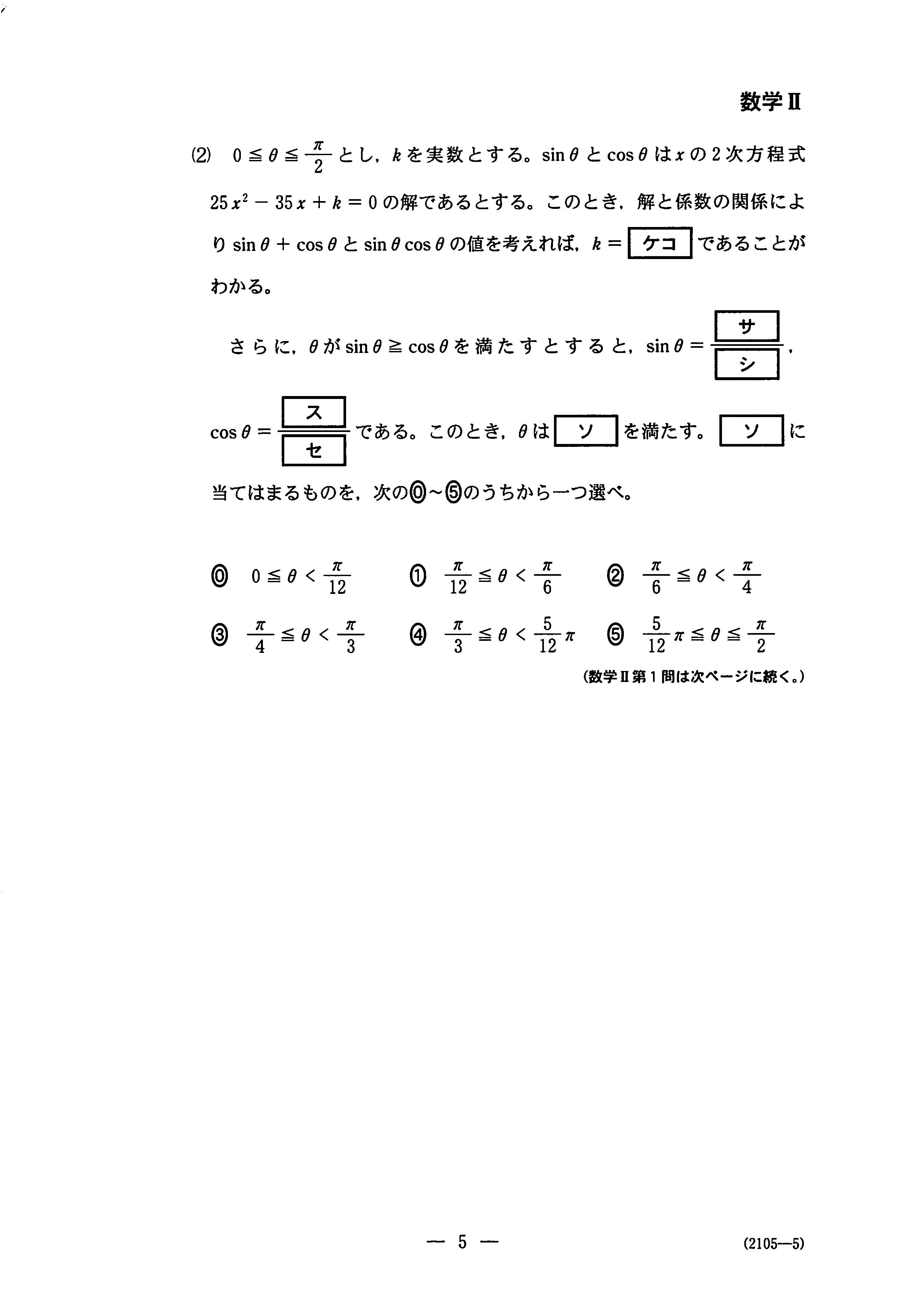 数学Ⅱ 数学|2020年 令和2年 センター試験過去問題