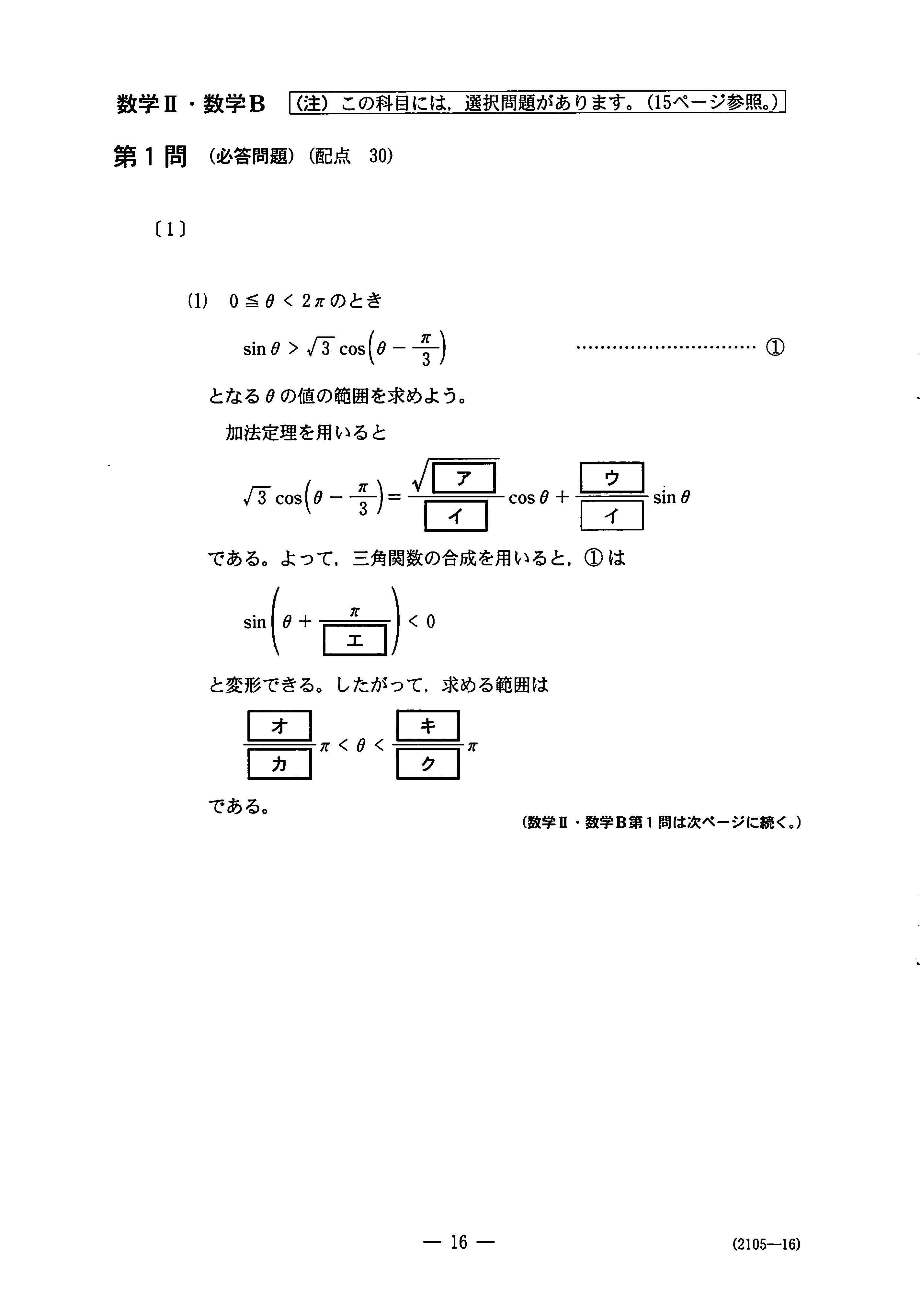 数学Ⅱ・数学B 数学|2020年 令和2年 センター試験過去問題